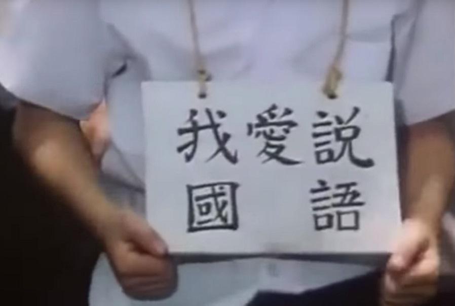 外來統治者對台灣的語言政策