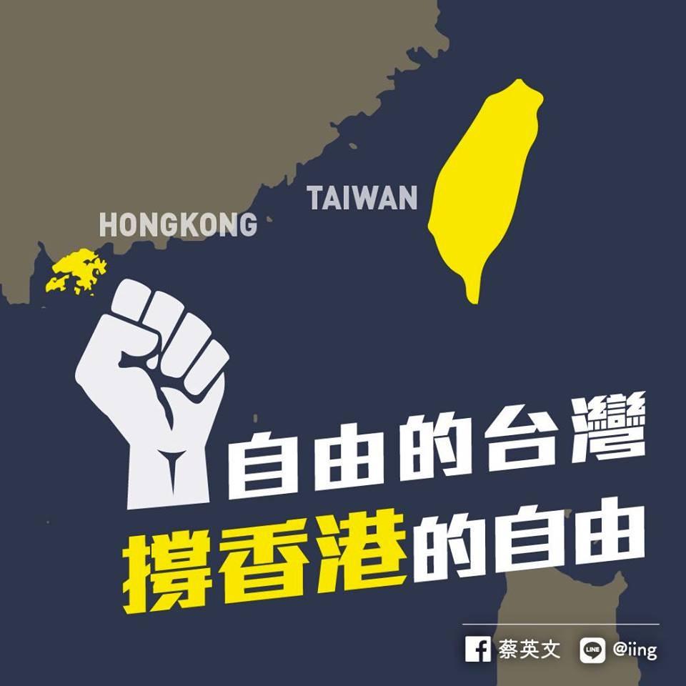 台灣與香港互不相欠