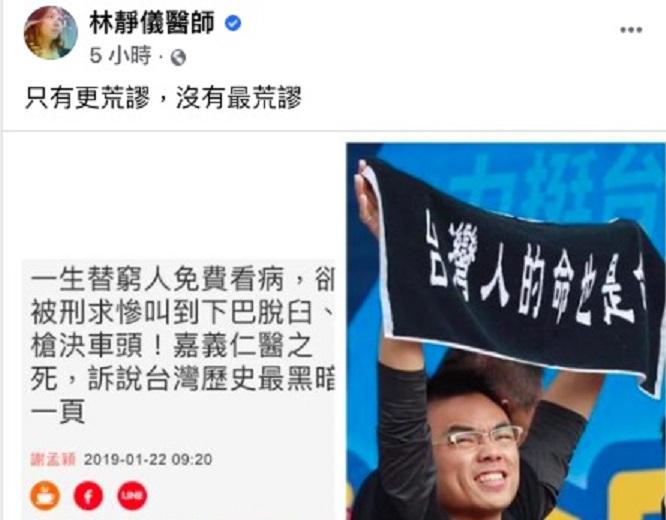 台灣人的命也是命?