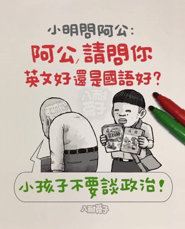 英文好還是國語好?