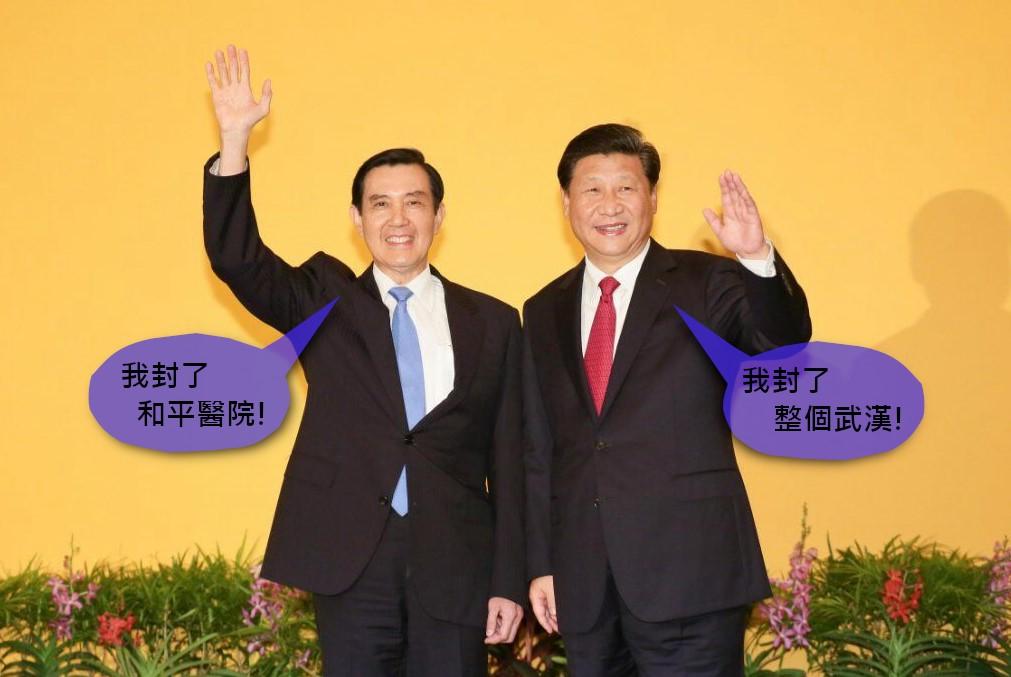 中國高官把疫情災害當電動打