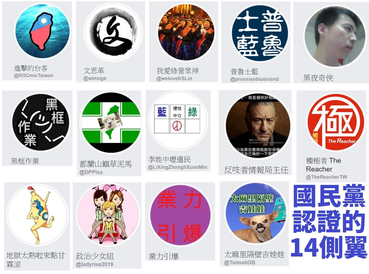江主席的數位行銷就是網軍?