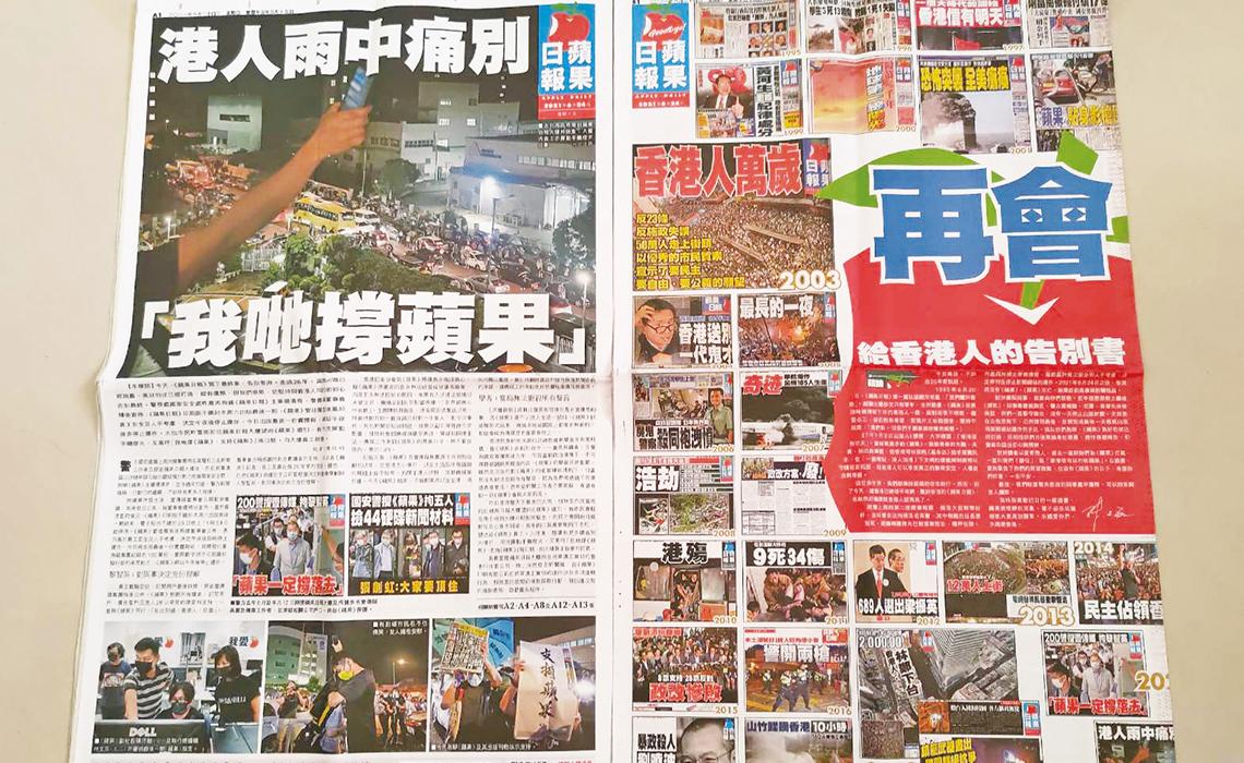 港共鼓吹一黨專政,蘋果日報應聲陣亡