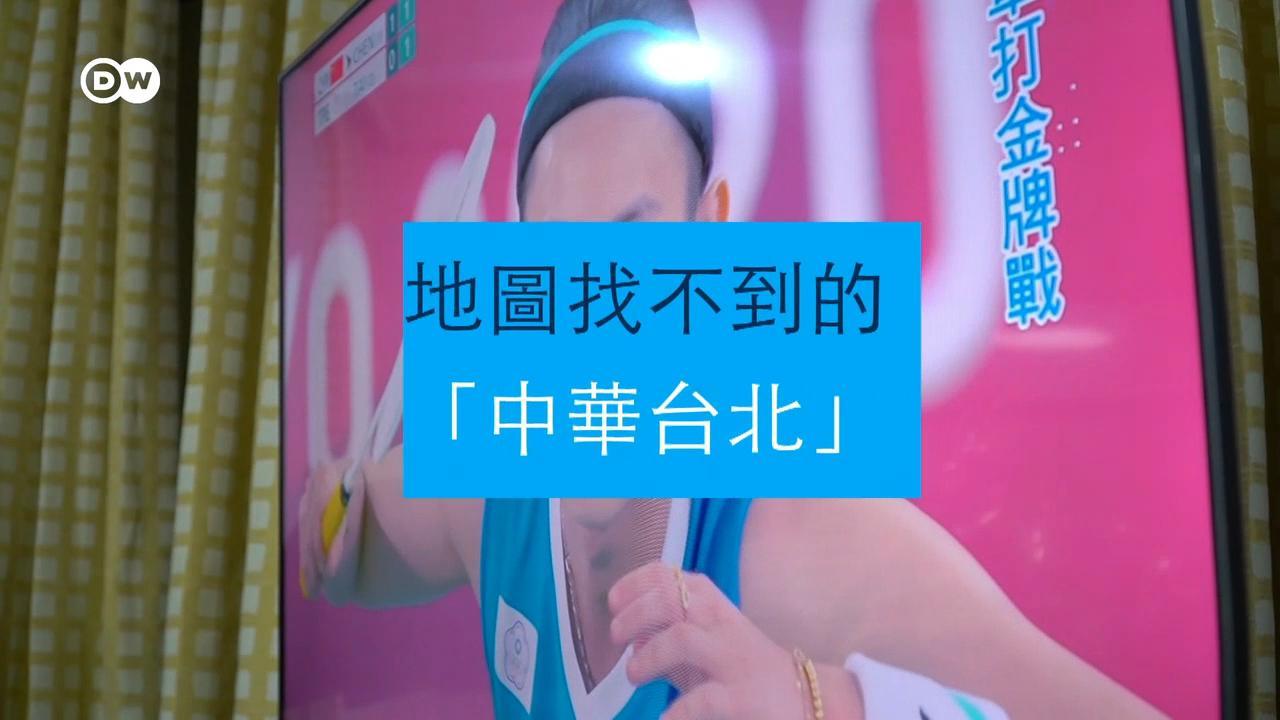 2024巴黎奧運的台灣夢