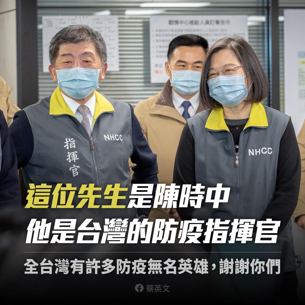 台灣的防疫指揮官「陳時中」