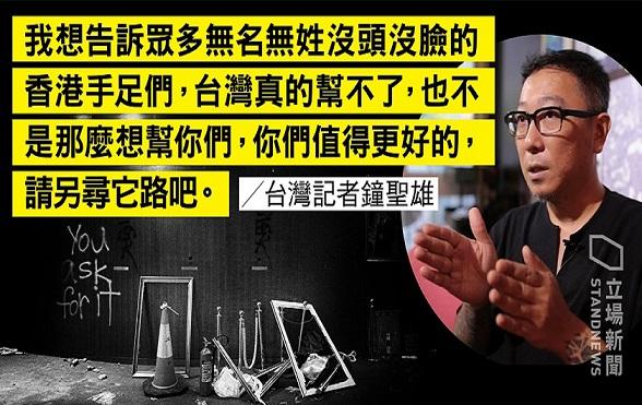 「不需要」公開幫香港人