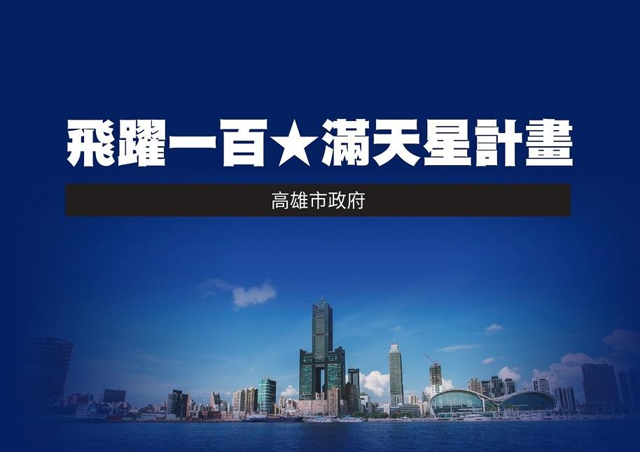 韓市府的急就章計畫