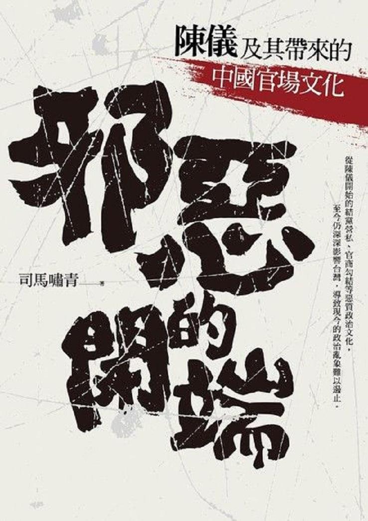 1947年的台灣人真的太單純