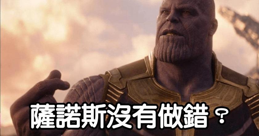 台灣有群薩諾斯